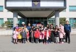 다문화가정 어린이 초청 범죄예방 교실 운영