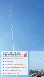 춘천 시내 상공서 비정상 발사 미사일 폭발 '아찔'