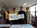 적십자원주지구협 이달의 최우수 자원봉사단체