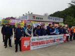 쌍용양회 동해정비 근로자 시위