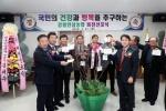 강원인삼농협 '고려인삼 주산지' 선언