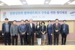 강원바이오기업 IPO 지원 협약