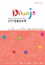 '2019 강릉단오제' 확 바뀐 메인 포스터 공개