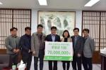 초록우산 아동 후원금 전달