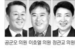 """[의회 중계석] """"홍천 GPS 측량, 기존 지적선과 오차 발생"""""""