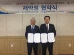 강원중기청·강릉원주대 채용조건형 중소기업 계약학과 운영 연장