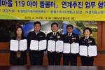 영월군 우리마을 119 아이돌봄터 운영