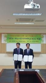 도·베트남 하노이 국제학교 협약
