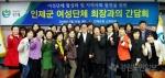 인제 여성단체협의회 지역발전 역량결집