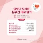 춘천성심병원 29일 심부전 바로알기 공개 건강강좌 개최