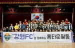 강원FC 유소년 대상 축구 클리닉 진행