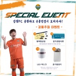 강원FC 31일 홈경기 경품추첨행사