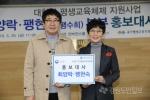 가톨릭관동대 최양락·팽현숙 부부 홍보대사 위촉