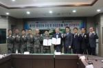 국립공원공단-36사단 업무협약