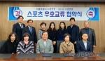 정선군 서울시 수영연맹 스포츠 협약체결
