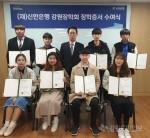 신한은행 강원장학회 장학증서 수여식