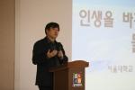 황농문 서울대 교수 철원서 특강