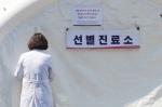 안양 병원직원 3명 홍역 추가 확진…병원직원만 19명 감염