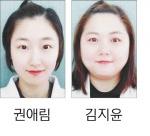 권애림·김지윤 실업유도최강전 나란히 제패