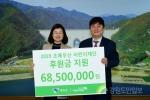 초록우산 어린이재단 후원금 전달
