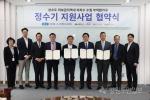 춘천시·한국수자원공사·신한은행·웅진코웨이 정수기 지원 사업 협약