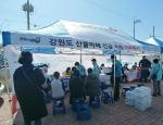 공공기관 산불 재난지역 주민 돕기 행렬