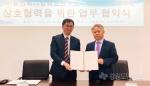 홍천메디칼허브연구소와 하버드대 업무협약 체결