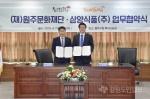 원주문화재단·삼양식품 문화교류위한 업무협약