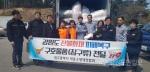 대구광역시 의용소방대연합회 구호물품 전달