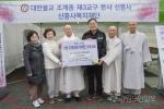신흥사 고성 산불 이재민에 2억 상당 성금 전달