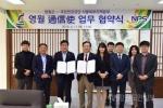 영월군,국민연금관리공단과 업무협약 체결