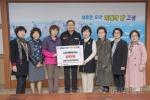 강원도여성단체협의회 성금 전달