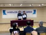 대한노인회 춘천시지회, 내이플란트치과의원과 업무협약