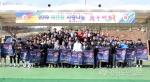 카뉴-홍천 사랑나눔 축구대회 개회식