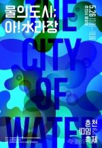 춘천마임축제 정체성 담은 공식 포스터 공개