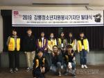 청소년자원봉사기자단 발대식 개최
