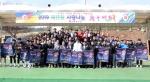 홍천 사랑나눔 축구대회 개회식