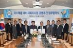 한국에너지재단 에너지효율개선 및 공동사업 추진 업무협약 체결