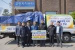 광주광역시 서구청장·운현궁 대표  고성산불 성품 전달