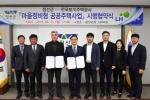 정선군-LH 공공주택사업 협약
