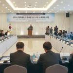 재외동포언론사 편집인 초청 국제심포지엄