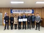 정선국유림관리소·정선군종합사회복지관 업무협약