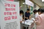 춘천성심병원 강원산불 피해주민 돕기 성금모금