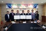 홍천군 유치기업 투자 협약식 최초 개최 주목