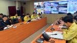 산불대응 지역재난안전대책본부 회의