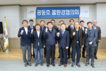 k-water 강원남부권지사 물환경협의회 회의