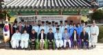 양구 유림 독립항쟁 파리장서 100주년 기념식