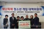 한국청소년상담복지센터협의회,성금전달