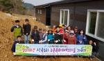 정선군산림조합, 농촌문화체험마을 가꾸기