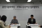 춘천시문화재단-KT&G상상마당 업무협약